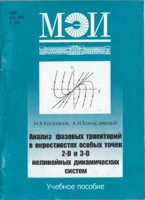 Капранов М.В., Томашевский А.И. Анализ фазовых траекторий в окрестностях особых точек 2-D и 3-D нелинейных динамических систем