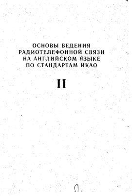 Попова Г.В. Основы ведения радиотелефонной связи на английском языке по стандартам ИКАО. Часть 2