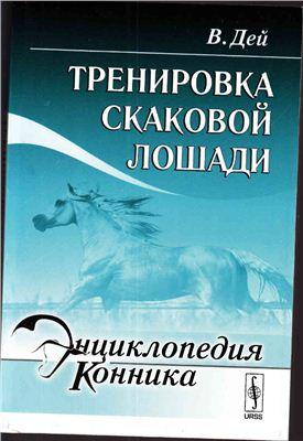 Дей В. Тренировка скаковой лошади