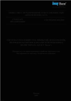 СТО 50934765-001-2009 Система утепления стен, покрытий, фундаментов, полов и перегородок плитами из вспененного полистирола KNAUF Therm. Материалы для проектирования и рабочие чертежи узлов. Инструкции по монтажу. Техническое описание