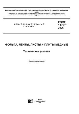 ГОСТ 1173-2006 Фольга, ленты, листы и плиты медные. Технические условия