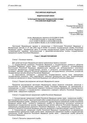 Федеральный закон О государственной гражданской службе Российской Федерации от 27 июля 2004 года N 79-ФЗ