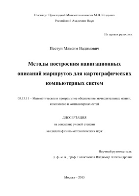 Пестун М.В. Методы построения навигационных описаний маршрутов для картографических компьютерных систем
