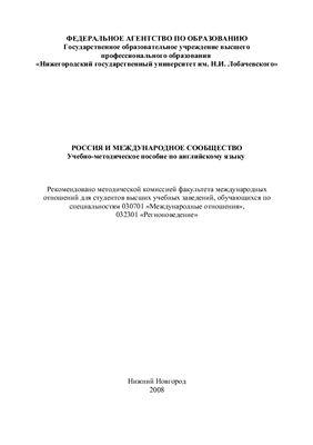 Жерновая О.Р., Голубкова В.В. Россия и международное сообщество