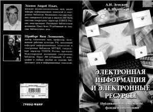 Земсков А.И. Электронная информация и электронные ресурсы: публикации и документы, фонды библиотек