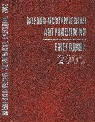 Военно-историческая антропология. Ежегодник, 2002. Предмет, задачи, перспективы развития. Часть 2