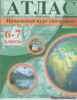 Атлас. Начальный курс географии. 6-7 классы