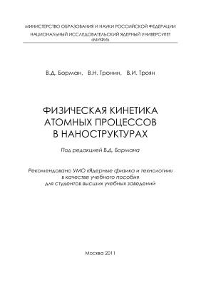 Борман В.Д., Тронин В.Н., Троян В.И. Физическая кинетика атомных процессов в наноструктурах
