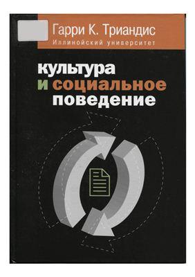 Триандис Гарри К. Культура и социальное поведение