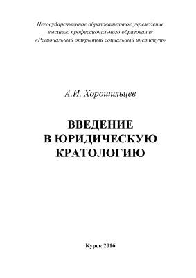 Хорошильцев А.И. Введение в юридическую кратологию