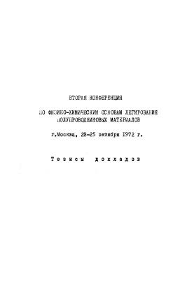 Вторая конференция по физико-химическим основам легирования полупроводниковых материалов. Тезисы докладов. г. Москва, 23-25 октября 1972 г