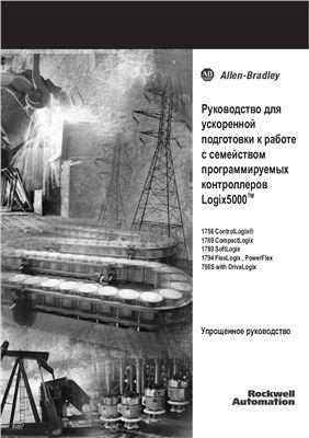 Allen-Bredley/Rockwell.1756-QS001B. Руководство для ускоренной подготовки к работе с семейством программируемых контроллеров Logix5000