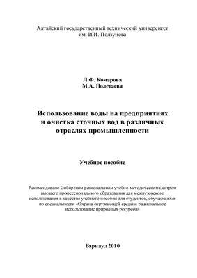 Комарова Л.Ф. Использование воды на предприятиях и очистка сточных вод в различных отраслях промышленности