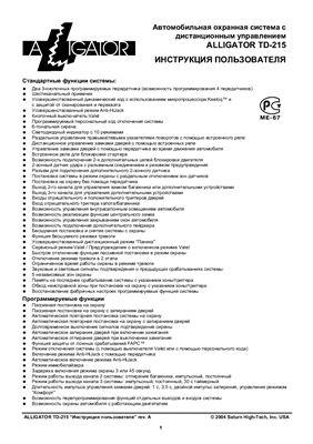 Автосигнализация - Alligator TD-215 owner manual