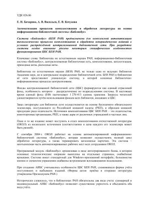 Бочарова Е.Н. Автоматизация процессов комплектования и обработки литературы на основе информационно-библиотечной системы Библиобус