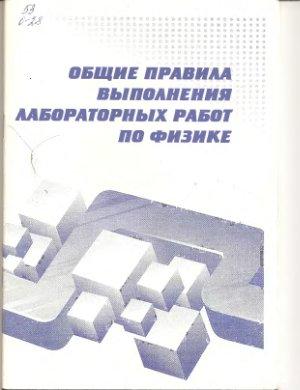 Коваленко И.И., Лавровская Н.П. Общие правила выполнения лабораторных работ по физике