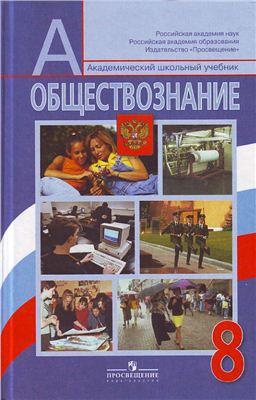 Боголюбов Л.Н. Обществознание 8 класс (2010)