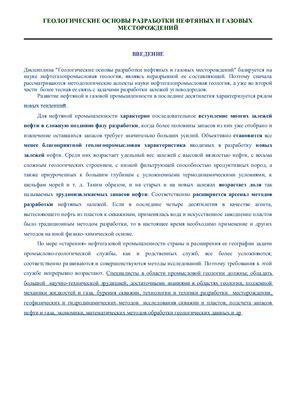 Иващенко И.И. Геологические основы разработки нефтяных и газовых месторождений