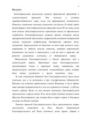 Благотворительные общества в дореволюционной России