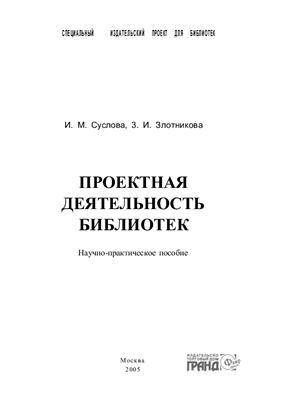 Суслова И.М. Проектная деятельность библиотек