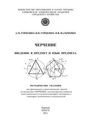 Горбенко А.М., Горбенко В.Н. и др. Черчение. Введение в предмет и язык предмета