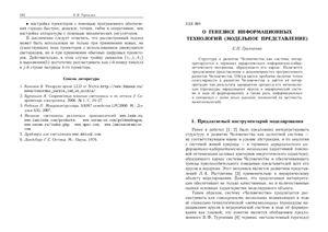 Системы и средства информатики 2008 №18 Дополнительный выпуск