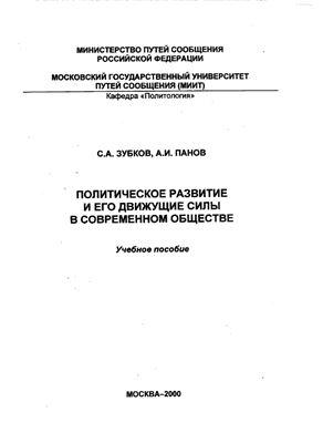 Зубков С.А., Панов А.И. Политическое развитие и его движущие силы в современном обществе