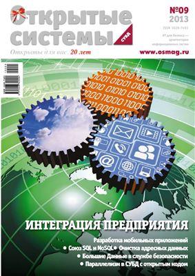 Открытые системы 2013 №09
