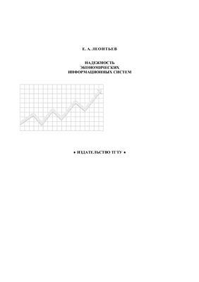 Леонтьев Е.А. Надежность экономических информационных систем