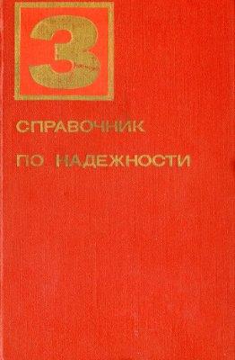 Бердичевский Б.Е. (ред.) Справочник по надежности. Том 3