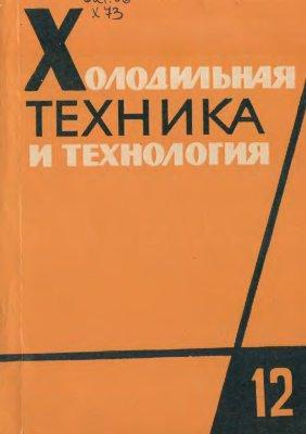 Холодильная техника и технология. Сборник трудов, выпуск 12