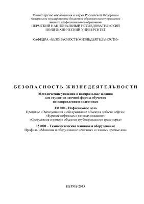 Черный К.А., Шевченко А.Е. Безопасность жизнедеятельности