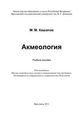 Кашапов М.М. Акмеология