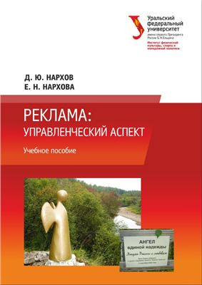 Нархов Д.Ю., Нархова Е.Н. Реклама: Управленческий аспект