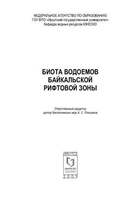 Плешанов А.С. (отв. ред.). Биота водоемов Байкальской рифтовой зоны