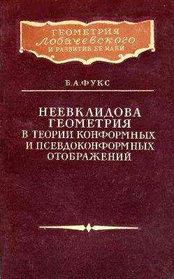 Фукс Б.А. Неевклидова геометрия в теории конформных и псевдоконформных отображений