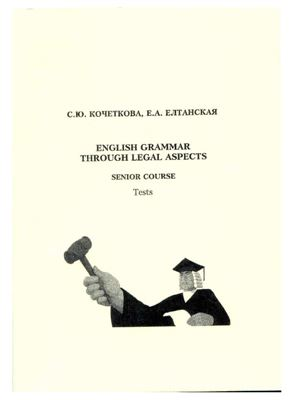 Кочеткова С.Ю., Елтанская Б.А. English Grammar through Legal Aspects. Senior Course: Tests
