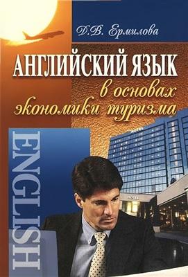 Ермилова Д.В. Английский язык в основах экономики туризма