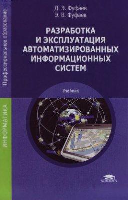 Фуфаев Д.Э., Фуфаев Э.В. Разработка и эксплуатация автоматизированных информационных систем