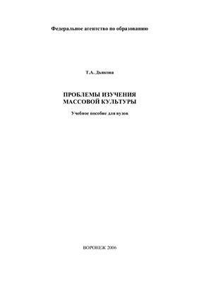 Дьякова Т.А Проблемы изучения массовой культуры