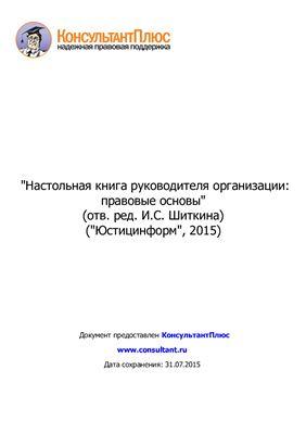 Шиткина И.С. (ред.) Настольная книга руководителя организации: правовые основы