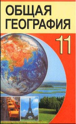 Аношко В.С. Общая география. 11 класс