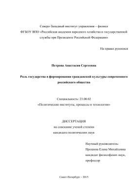 Петрова А.С. Роль государства в формировании гражданской культуры современного российского общества