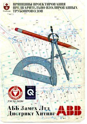 АББ Замех ЛТД Дистрикт Хитинг Принципы проектирования предварительно изолированных трубопроводов