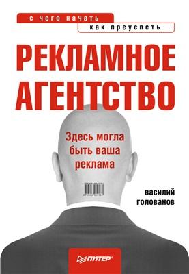 Голованов В.А. Рекламное агентство: с чего начать, как преуспеть