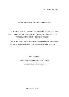 Мельничук К.Н. Комплексная методика вторничной профилактики латерального эпикондилита у юных теннисистов в условиях тренировочного процесса