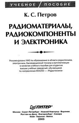 Петров К.С. Радиоматериалы, радиокомпоненты и электроника