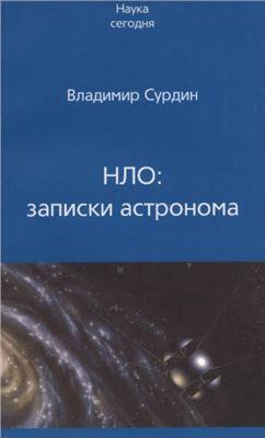 Сурдин Владимир. НЛО: записки астронома