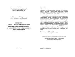 Сальников А.М. и др. Введение в параллельные вычисления. Основы программирования на языке си с использованием интерфейса MPI