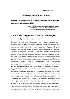 Оболонский А.В. Бюрократия для ХХІ века? : модели государственной службы - Россия, США, Англия, Австралия